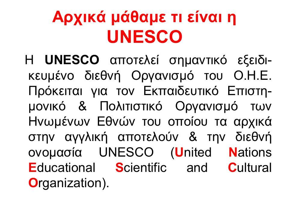 Αρχικά μάθαμε τι είναι η UNESCO Η UNESCO αποτελεί σημαντικό εξειδι- κευμένο διεθνή Οργανισμό του O.H.E. Πρόκειται για τον Εκπαιδευτικό Επιστη- μονικό