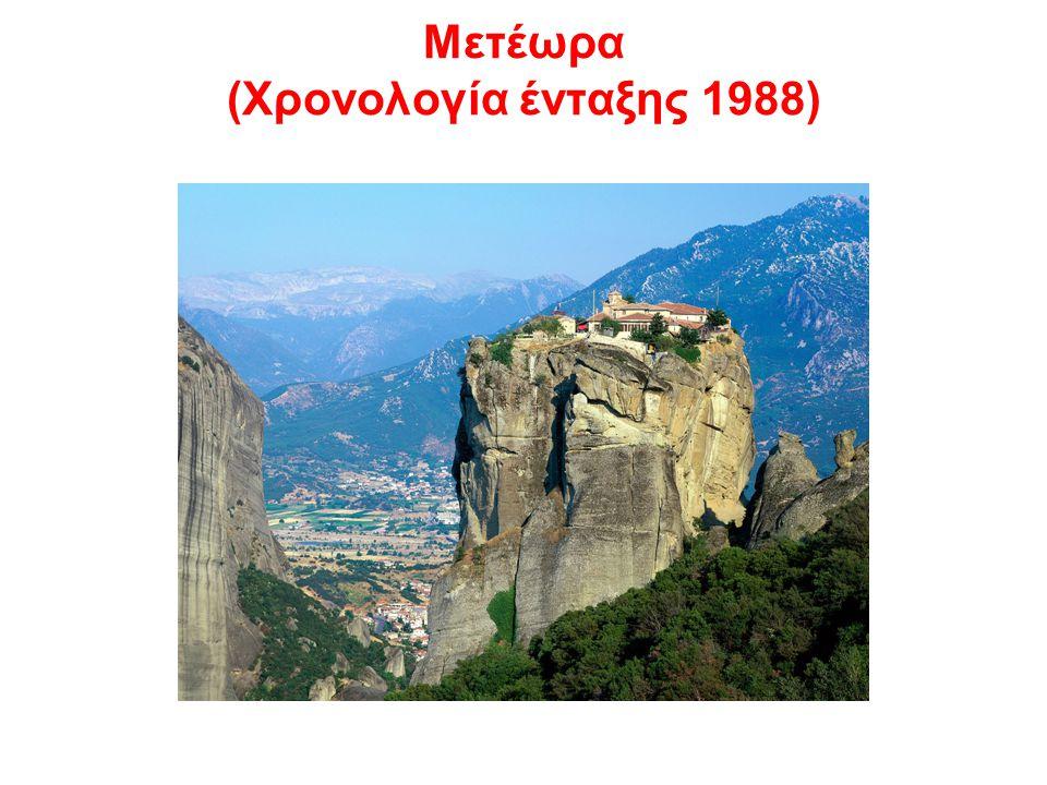 Μετέωρα (Χρονολογία ένταξης 1988)