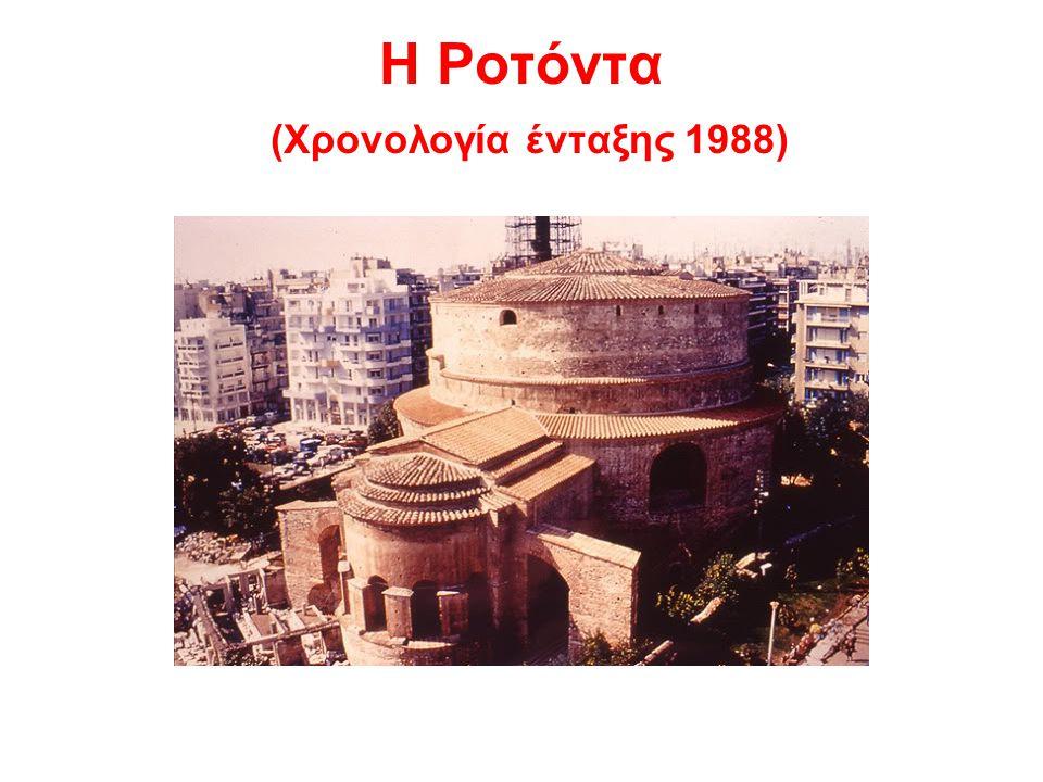 Η Ροτόντα (Χρονολογία ένταξης 1988)