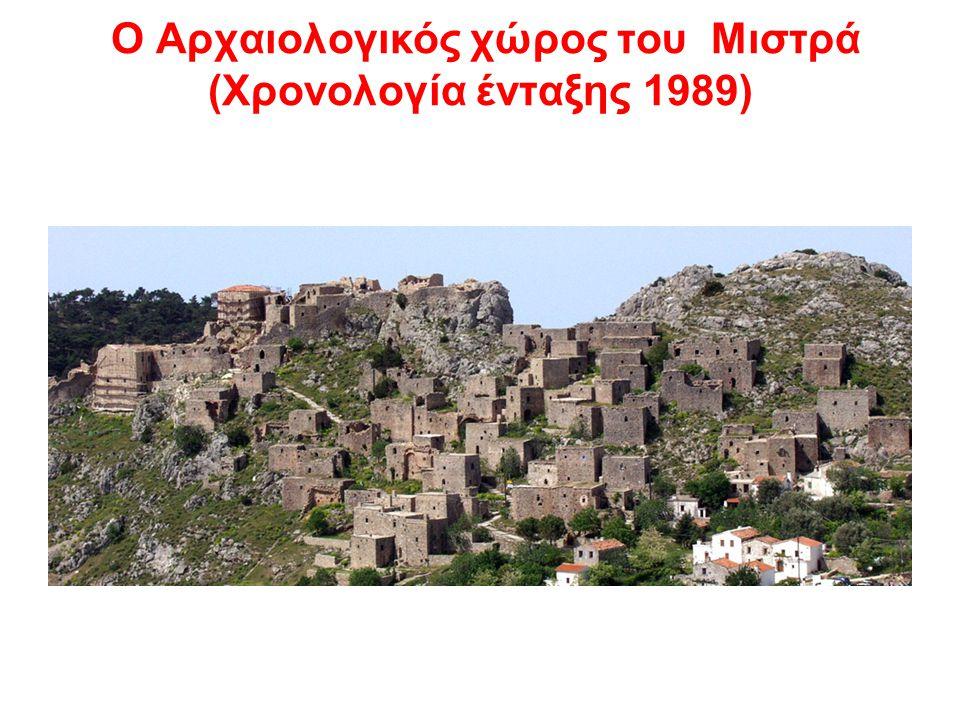 Ο Αρχαιολογικός χώρος του Μιστρά (Χρονολογία ένταξης 1989)