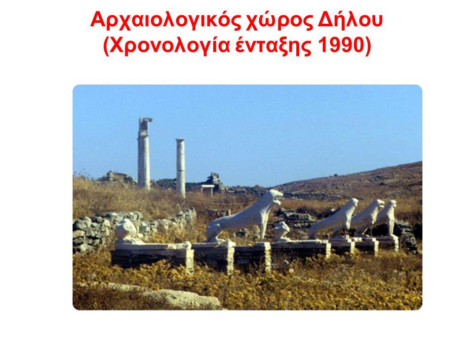 Αρχαιολογικός χώρος Δήλου (Χρονολογία ένταξης 1990)
