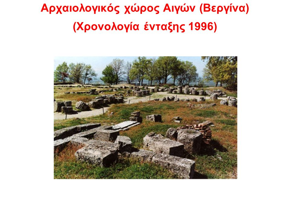 Αρχαιολογικοί χώροι Μυκηνών και Τίρυνθας (Χρονολογία ένταξης 1999)