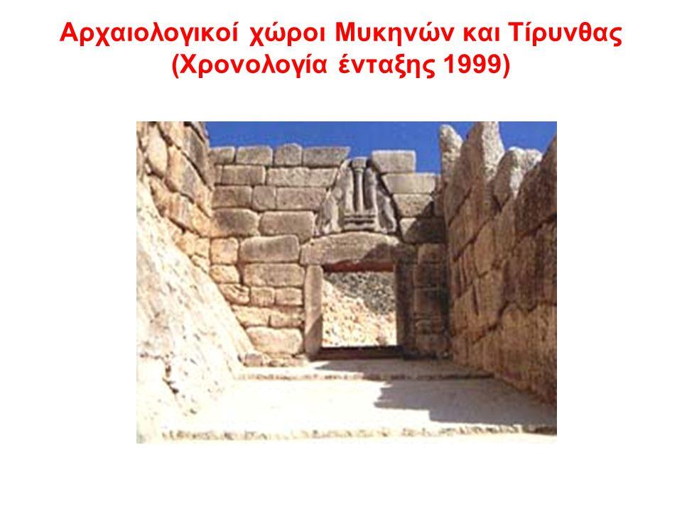 Ιστορικό κέντρο (Χώρα), με τη Μονή Αγίου Ιωάννη του Θεολόγου & το Σπήλαιο της Αποκάλυψης στην Πάτμο (Χρονολογία ένταξης 1999)