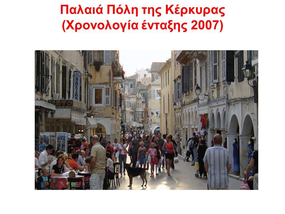 Παλαιά Πόλη της Κέρκυρας (Χρονολογία ένταξης 2007)