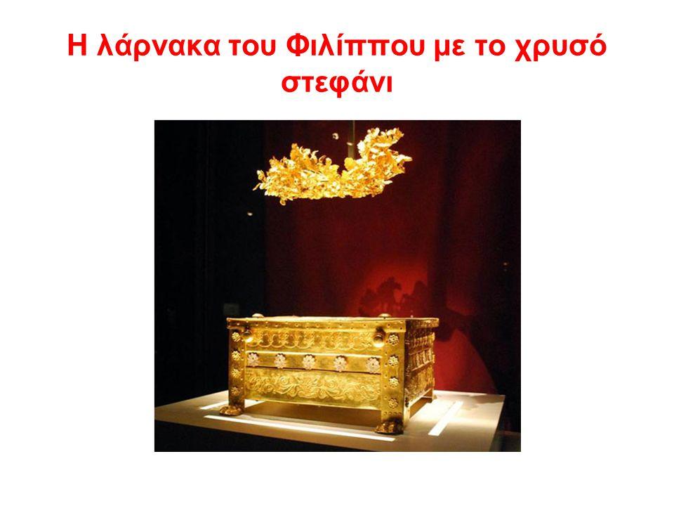 Το τεράστιο πρόπυλο των διώροφων Μακεδο- νικών Ανακτόρων του Φιλίππου στις Αιγές