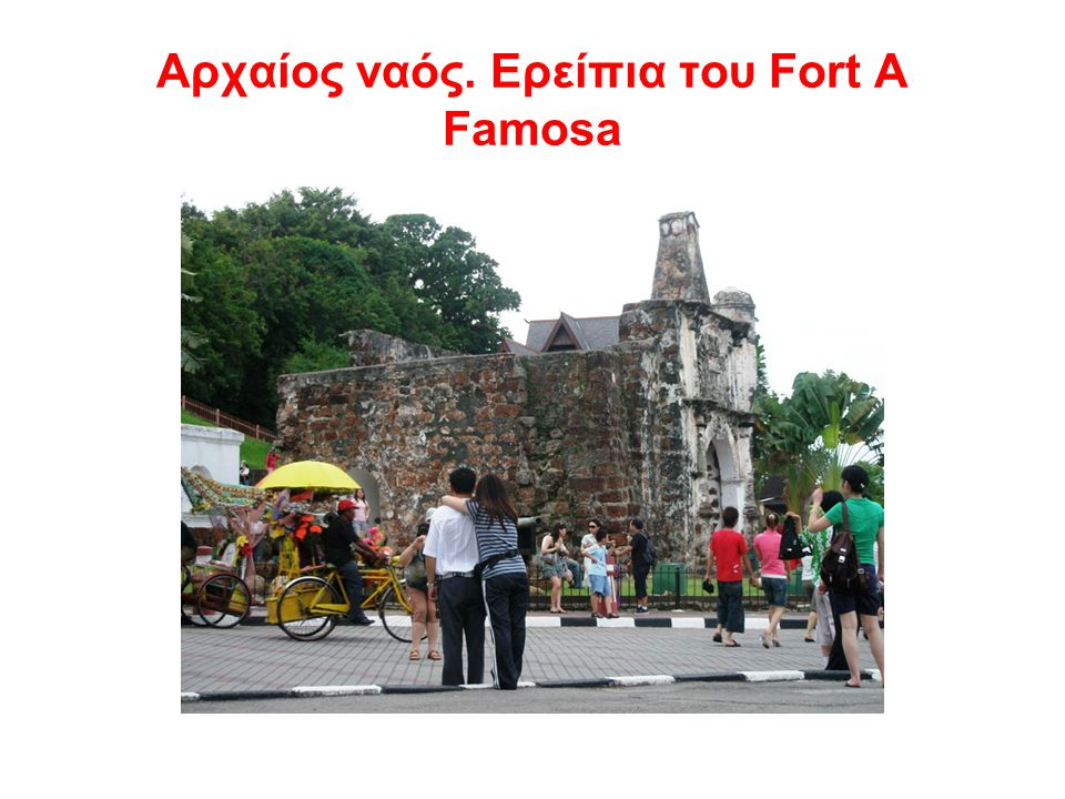 Αρχαίος ναός. Ερείπια του Fort A Famosa