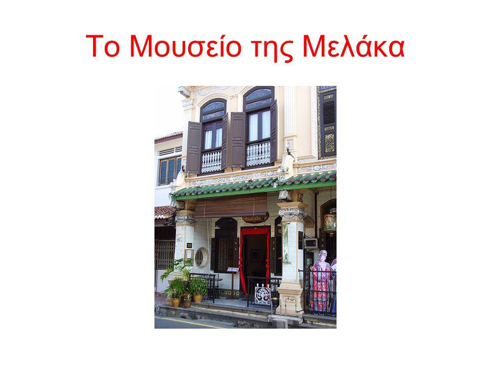 Το Μουσείο της Μελάκα