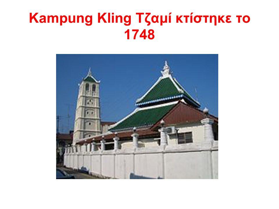 Kampung Kling Τζαμί κτίστηκε το 1748