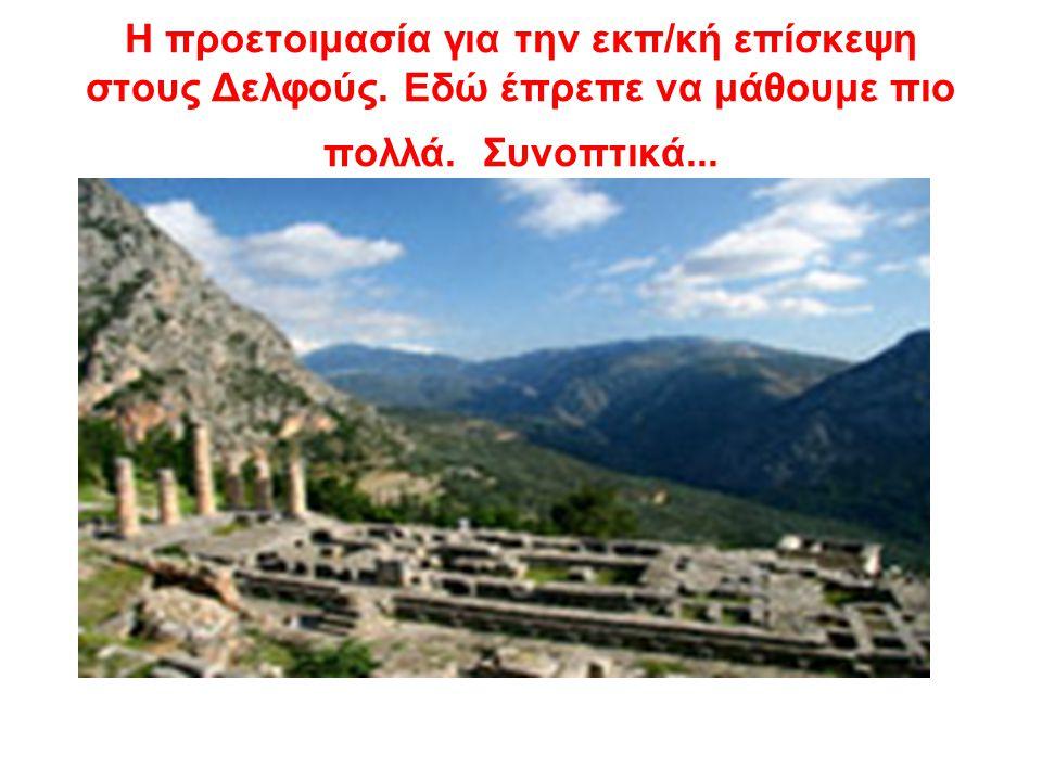 Ο θησαυρός των Αθηναίων