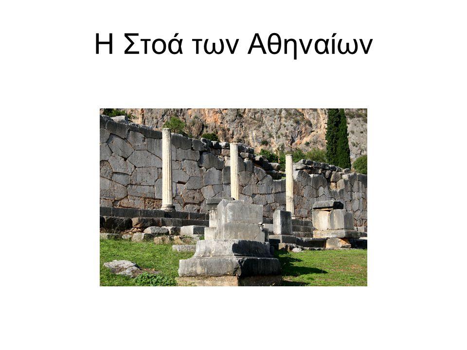 Η Στοά των Αθηναίων