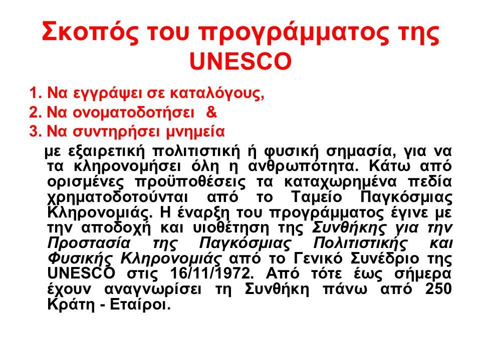 Σκοπός του προγράμματος της UNESCO 1.Να εγγράψει σε καταλόγους, 2. Να ονοματοδοτήσει & 3. Να συντηρήσει μνημεία με εξαιρετική πολιτιστική ή φυσική σημ