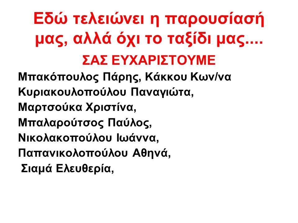 Εδώ τελειώνει η παρουσίασή μας, αλλά όχι το ταξίδι μας.... ΣΑΣ ΕΥΧΑΡΙΣΤΟΥΜΕ Μπακόπουλος Πάρης, Κάκκου Κων/να Κυριακουλοπούλου Παναγιώτα, Μαρτσούκα Χρι
