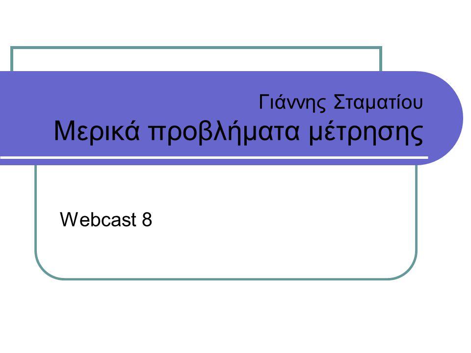 Γιάννης Σταματίου Μερικά προβλήματα μέτρησης Webcast 8