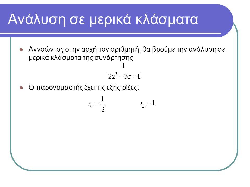 Ανάλυση σε μερικά κλάσματα Αγνοώντας στην αρχή τον αριθμητή, θα βρούμε την ανάλυση σε μερικά κλάσματα της συνάρτησης Ο παρονομαστής έχει τις εξής ρίζες:
