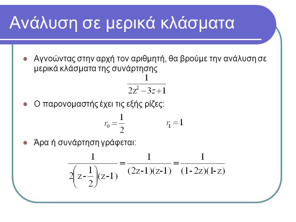 Ανάλυση σε μερικά κλάσματα Αγνοώντας στην αρχή τον αριθμητή, θα βρούμε την ανάλυση σε μερικά κλάσματα της συνάρτησης Ο παρονομαστής έχει τις εξής ρίζες: Άρα ή συνάρτηση γράφεται: