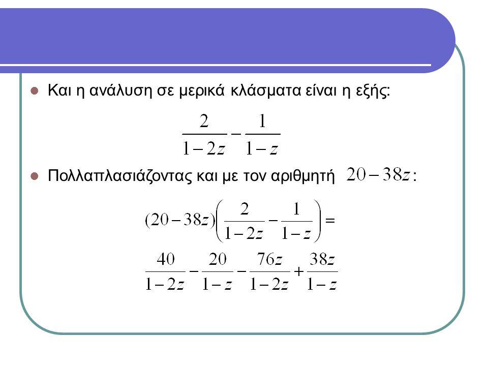 Πολλαπλασιάζοντας και με τον αριθμητή : Και η ανάλυση σε μερικά κλάσματα είναι η εξής: