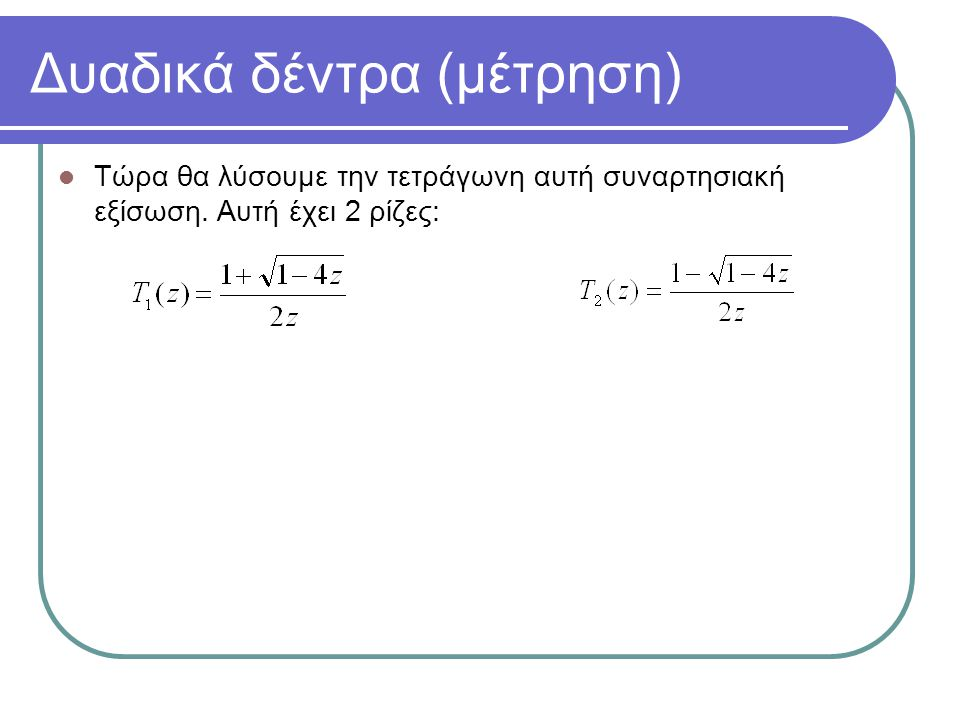 Τώρα θα λύσουμε την τετράγωνη αυτή συναρτησιακή εξίσωση. Αυτή έχει 2 ρίζες:
