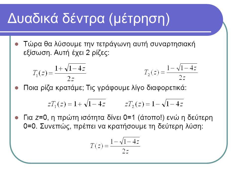 Δυαδικά δέντρα (μέτρηση) Τώρα θα λύσουμε την τετράγωνη αυτή συναρτησιακή εξίσωση.
