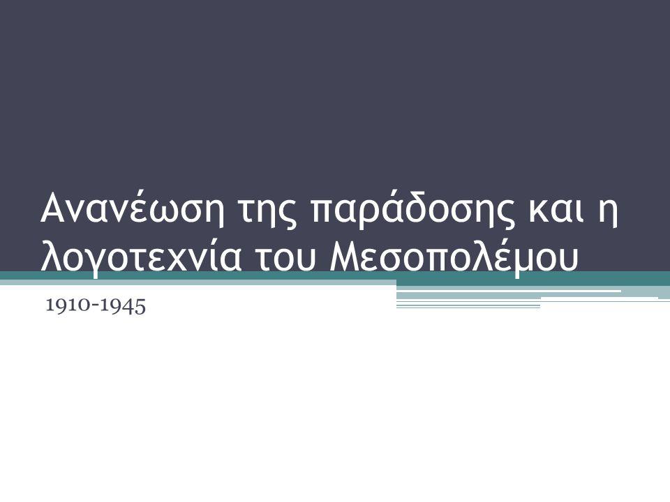 Ανανέωση της παράδοσης και η λογοτεχνία του Μεσοπολέμου 1910-1945