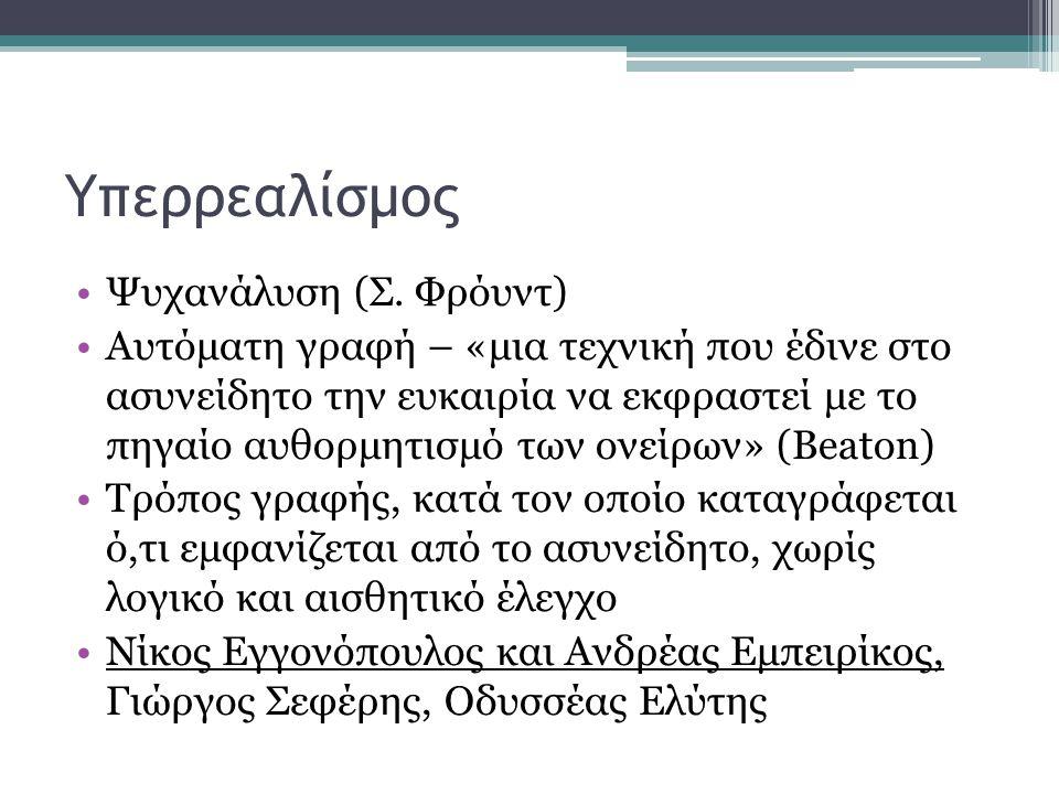 Υπερρεαλίσμος Ψυχανάλυση (Σ.
