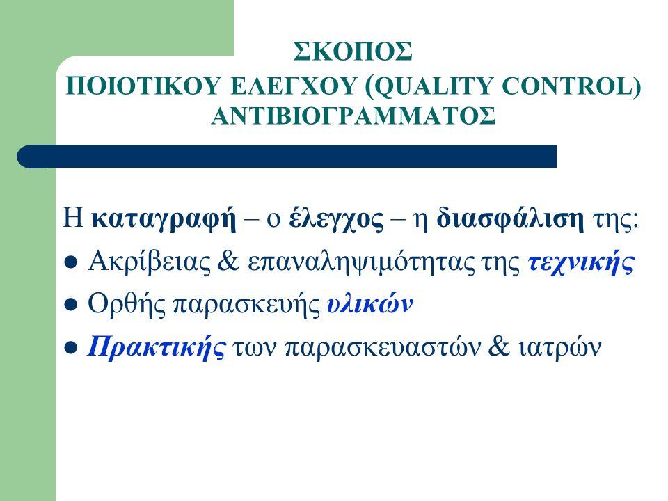 ΣΚΟΠΟΣ ΠΟ ΙΟΤΙΚΟΥ ΕΛΕΓΧΟΥ ( QUALITY CONTROL) ΑΝΤΙΒΙΟΓΡΑΜΜΑΤΟΣ H καταγραφή – ο έλεγχος – η διασφάλιση της: Ακρίβειας & επαναληψιμότητας της τεχνικής Ορθής παρασκευής υλικών Πρακτικής των παρασκευαστών & ιατρών