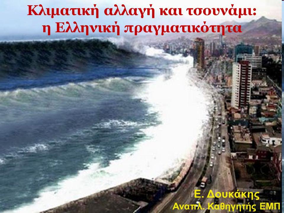 Κλιματική αλλαγή και τσουνάμι: η Ελληνική πραγματικότητα Ε. Δουκάκης Αναπλ. Καθηγητής ΕΜΠ