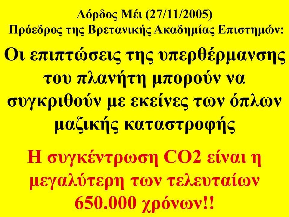 Οι επιπτώσεις της υπερθέρμανσης του πλανήτη μπορούν να συγκριθούν με εκείνες των όπλων μαζικής καταστροφής Η συγκέντρωση CO2 είναι η μεγαλύτερη των τελευταίων 650.000 χρόνων!.