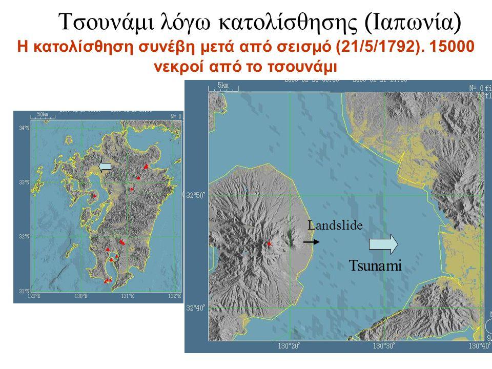 Τσουνάμι λόγω κατολίσθησης ( Ια π ωνία ) Landslide Tsunami Η κατολίσθηση συνέβη μετά από σεισμό (21/5/1792).