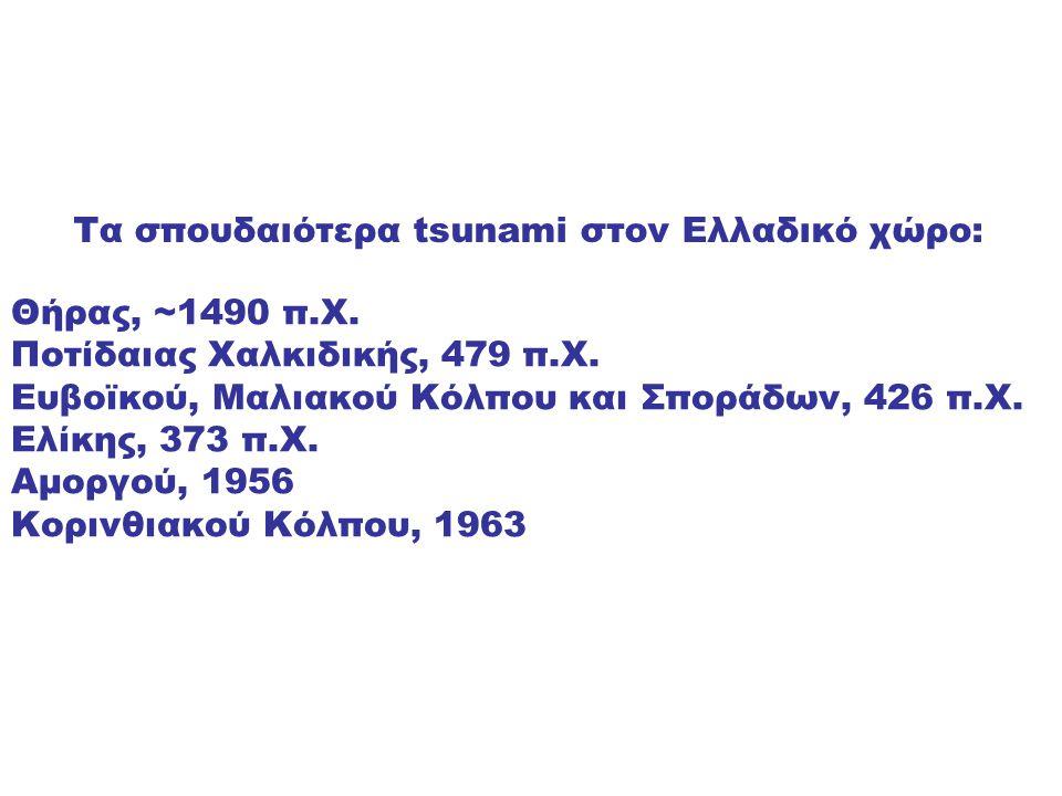Θήρας, ~1490 π.Χ.Ποτίδαιας Χαλκιδικής, 479 π.Χ. Ευβοϊκού, Μαλιακού Κόλπου και Σποράδων, 426 π.Χ.