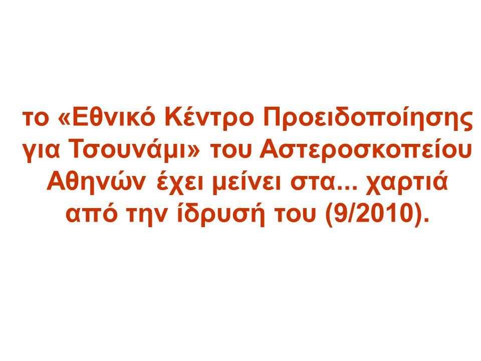 το «Εθνικό Κέντρο Προειδοποίησης για Τσουνάμι» του Αστεροσκοπείου Αθηνών έχει μείνει στα...