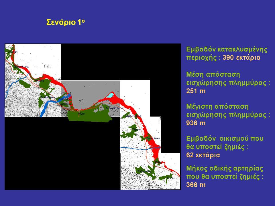 Σενάριο 1 ο Εμβαδόν κατακλυσμένης περιοχής : 390 εκτάρια Μέση απόσταση εισχώρησης πλημμύρας : 251 m Μέγιστη απόσταση εισχώρησης πλημμύρας : 936 m Εμβαδόν οικισμού που θα υποστεί ζημιές : 62 εκτάρια Μήκος οδικής αρτηρίας που θα υποστεί ζημιές : 366 m