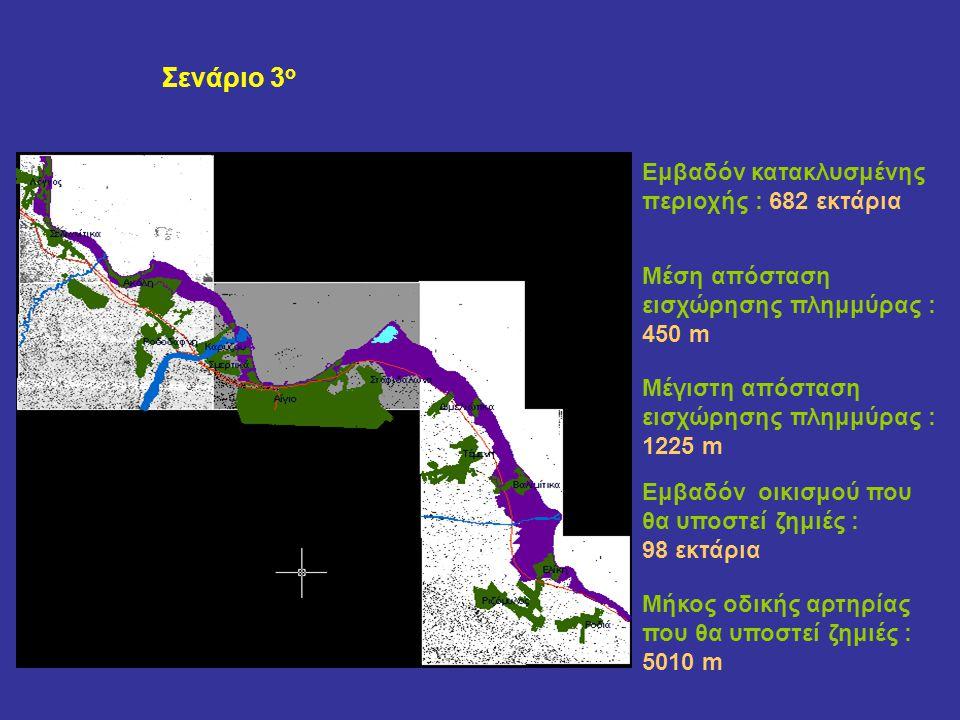 Σενάριο 3 ο Εμβαδόν κατακλυσμένης περιοχής : 682 εκτάρια Μέση απόσταση εισχώρησης πλημμύρας : 450 m Μέγιστη απόσταση εισχώρησης πλημμύρας : 1225 m Εμβαδόν οικισμού που θα υποστεί ζημιές : 98 εκτάρια Μήκος οδικής αρτηρίας που θα υποστεί ζημιές : 5010 m