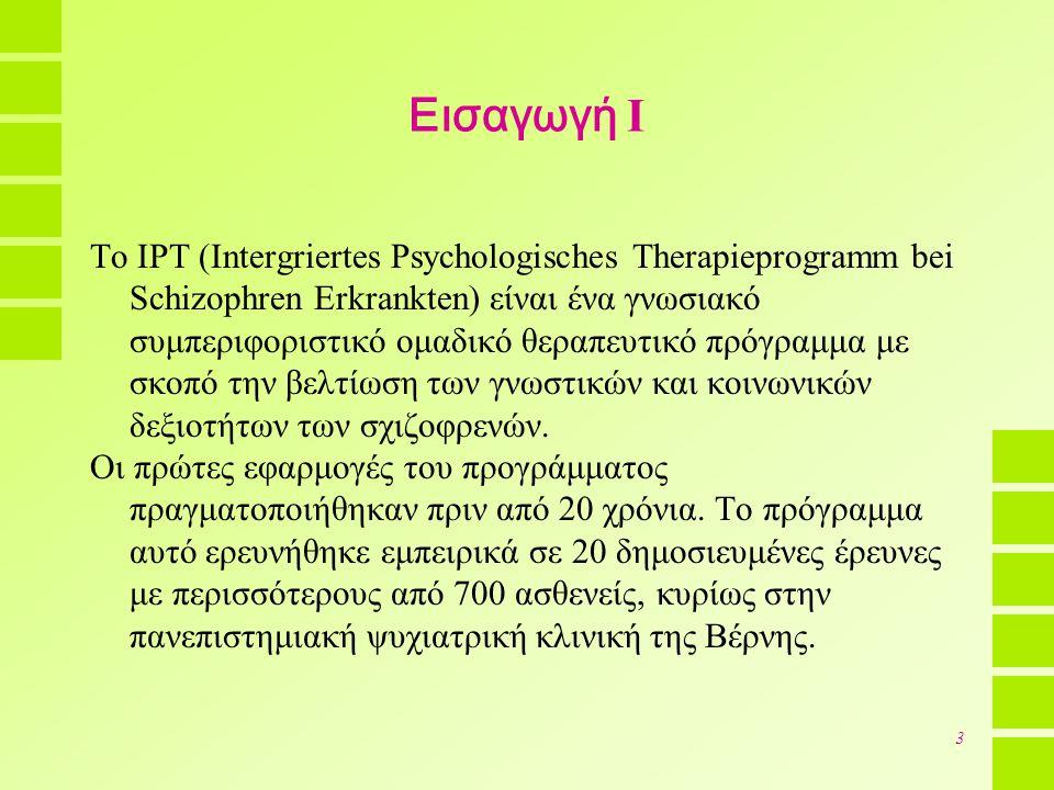 24 Περαιτέρω εξέλιξη του IPT Γίνεται προσπάθεια εξέλιξης σε 2 προσανατολισμούς:  Αποτελεσματική αντιμετώπιση συναισθημάτων (Hodel, 1989).
