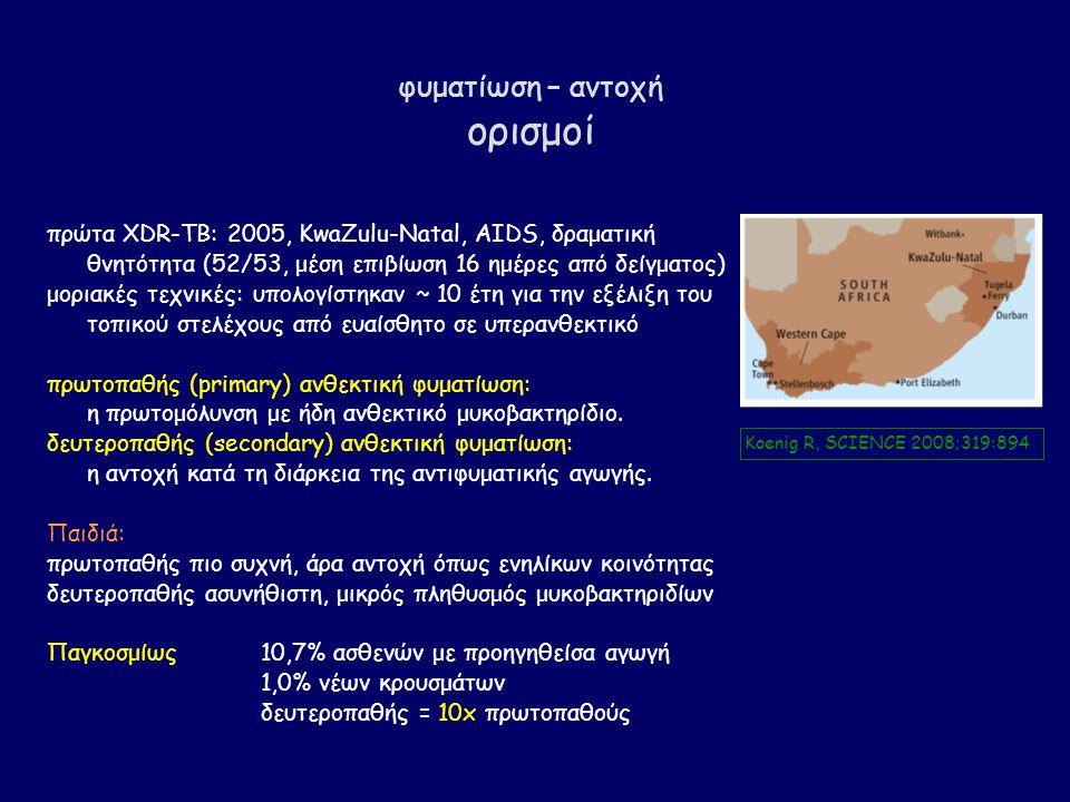 φυματίωση – αντοχή ορισμοί πρώτα XDR-TB: 2005, KwaZulu-Natal, AIDS, δραματική θνητότητα (52/53, μέση επιβίωση 16 ημέρες από δείγματος) μοριακές τεχνικές: υπολογίστηκαν ~ 10 έτη για την εξέλιξη του τοπικού στελέχους από ευαίσθητο σε υπερανθεκτικό πρωτοπαθής (primary) ανθεκτική φυματίωση: η πρωτομόλυνση με ήδη ανθεκτικό μυκοβακτηρίδιο.