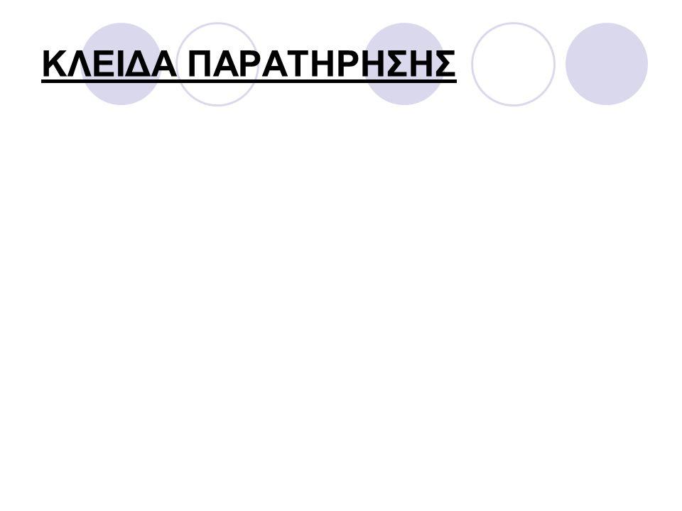 ΚΛΕΙΔΑ ΠΑΡΑΤΗΡΗΣΗΣ