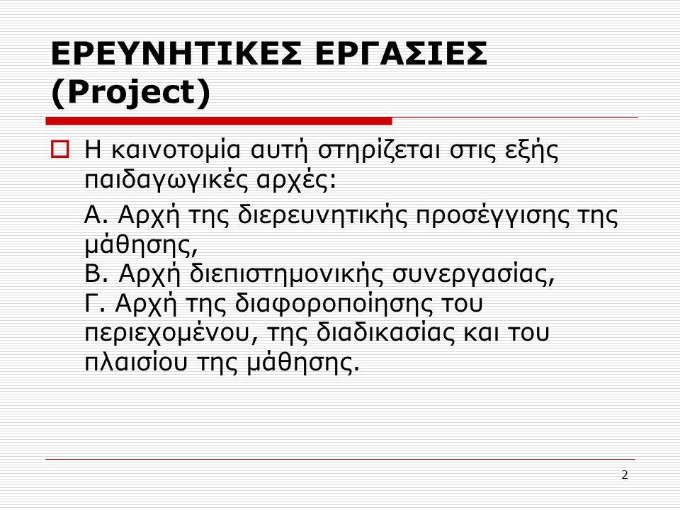 2 ΕΡΕΥΝΗΤΙΚΕΣ ΕΡΓΑΣΙΕΣ (Project)  Η καινοτομία αυτή στηρίζεται στις εξής παιδαγωγικές αρχές: Α. Αρχή της διερευνητικής προσέγγισης της μάθησης, Β. Αρ