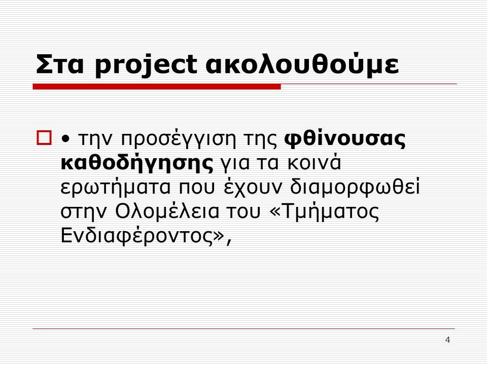 4 Στα project ακολουθούμε  την προσέγγιση της φθίνουσας καθοδήγησης για τα κοινά ερωτήματα που έχουν διαμορφωθεί στην Ολομέλεια του «Τμήματος Ενδιαφέ
