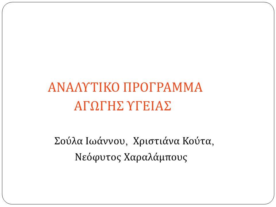 ΑΝΑΛΥΤΙΚΟ ΠΡΟΓΡΑΜΜΑ ΑΓΩΓΗΣ ΥΓΕΙΑΣ Σούλα Ιωάννου, Χριστιάνα Κούτα, Νεόφυτος Χαραλάμπους