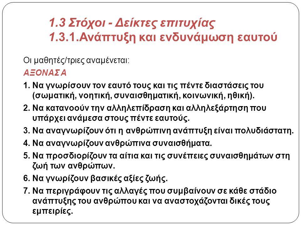 1.3 Στόχοι - Δείκτες επιτυχίας 1.3.1.Ανάπτυξη και ενδυνάμωση εαυτού Οι μαθητές/τριες αναμένεται: ΑΞΟΝΑΣ Α 1. Να γνωρίσουν τον εαυτό τους και τις πέντε