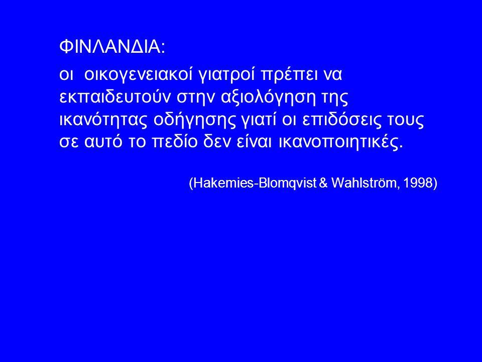 ΣΤΟΧΟΣ της εισήγησης Η ενίσχυση της οδικής ασφάλειας μέσω πληροφόρησης ιατρών, επαγγελματιών & πληθυσμού και Η εφαρμογή της νομοθεσίας στην Ελλάδα.