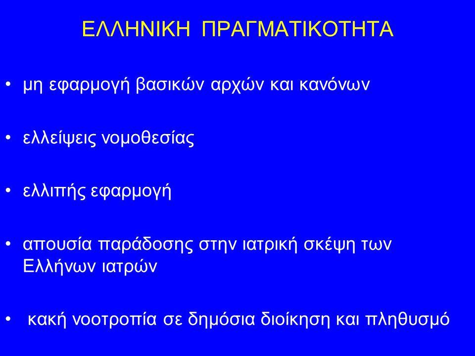 ΕΛΛΗΝΙΚΗ ΠΡΑΓΜΑΤΙΚΟΤΗΤΑ μη εφαρμογή βασικών αρχών και κανόνων ελλείψεις νομοθεσίας ελλιπής εφαρμογή απουσία παράδοσης στην ιατρική σκέψη των Ελλήνων ι