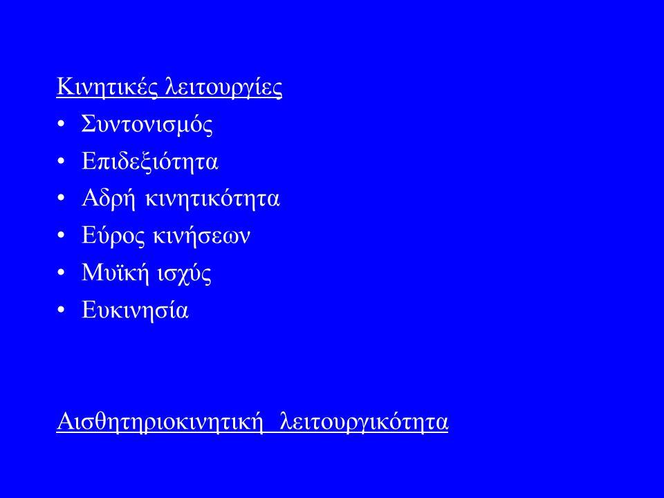 Αν και στην Ελλάδα δεν υπάρχουν μελέτες για τις επιπτώσεις των χρονίων παθήσεων στη συχνότητα και τη βαρύτητα των τροχαίων ατυχημάτων, η κοινή ιατρική λογική αλλά και δεδομένα από άλλες χώρες οδηγούν στο εξής συμπέρασμα : οι λειτουργικές επιπτώσεις ορισμένων παθήσεων οδηγούν σε μειωμένη ικανότητα οδήγησης και σε αύξηση των ατυχημάτων.