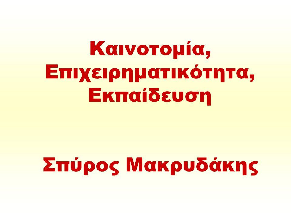Καινοτομία, Επιχειρηματικότητα, Εκπαίδευση Σπύρος Μακρυδάκης