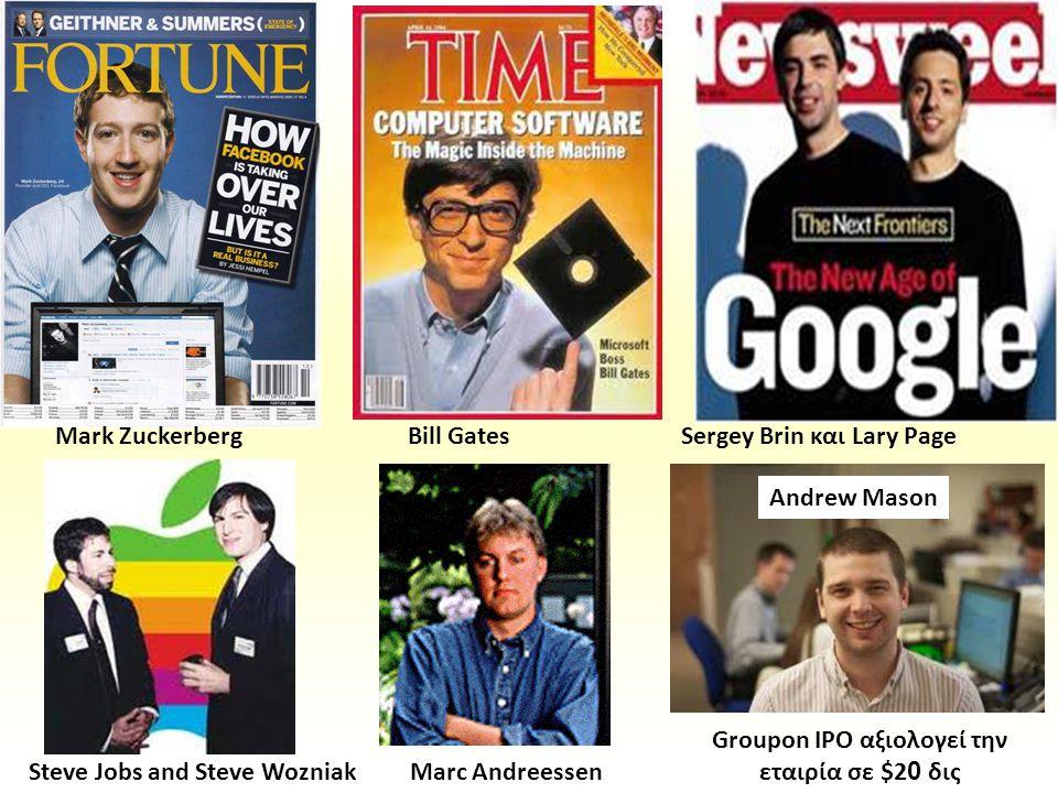 Groupon IPO αξιολογεί την εταιρία σε $2 0 δις Marc AndreessenSteve Jobs and Steve Wozniak Andrew Mason Sergey Brin και Lary PageMark ZuckerbergBill Gates