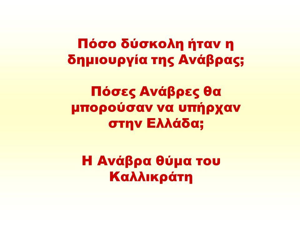 Πόσο δύσκολη ήταν η δημιουργία της Ανάβρας; Πόσες Ανάβρες θα μπορούσαν να υπήρχαν στην Ελλάδα; Η Ανάβρα θύμα του Καλλικράτη