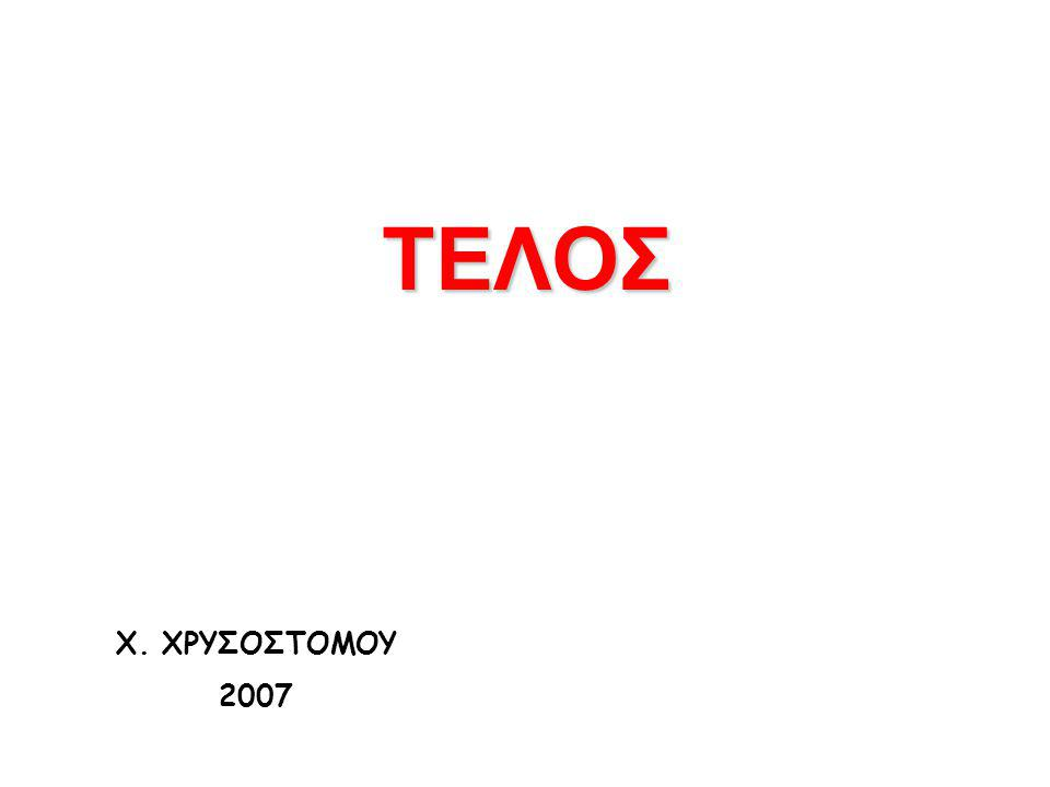 ΤΕΛΟΣ Χ. ΧΡΥΣΟΣΤΟΜΟΥ 2007