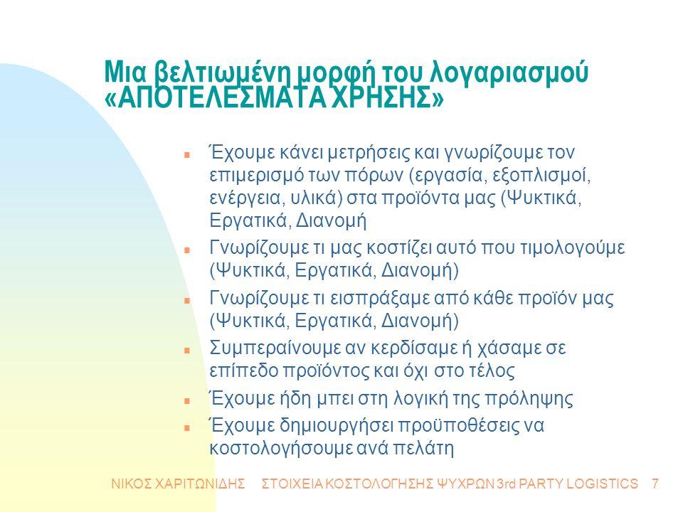 ΝΙΚΟΣ ΧΑΡΙΤΩΝΙΔΗΣ ΣΤΟΙΧΕΙΑ ΚΟΣΤΟΛΟΓΗΣΗΣ ΨΥΧΡΩΝ 3rd PARTY LOGISTICS8
