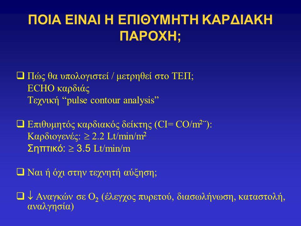 ΠΟΙΑ ΕΙΝΑΙ Η ΕΠΙΘΥΜΗΤΗ ΚΑΡΔΙΑΚΗ ΠΑΡΟΧΗ;  Πώς θα υπολογιστεί / μετρηθεί στο ΤΕΠ; ECHO καρδιάς Τεχνική pulse contour analysis  Επιθυμητός καρδιακός δείκτης (CI= CO/m 2 ¨): Καρδιογενές:  2.2 Lt/min/m 2 Σηπτικό:  3.5 Lt/min/m  Ναι ή όχι στην τεχνητή αύξηση;   Αναγκών σε Ο 2 (έλεγχος πυρετού, διασωλήνωση, καταστολή, αναλγησία)