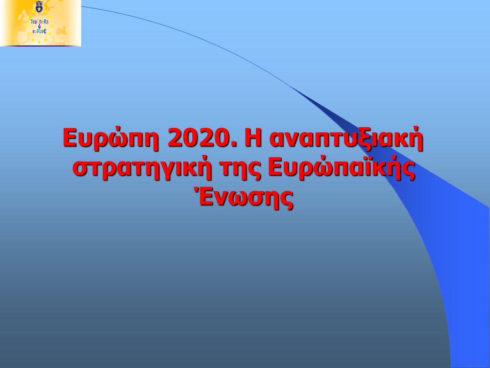 Ευρώπη 2020. Η αναπτυξιακή στρατηγική της Ευρώπαϊκής Ένωσης
