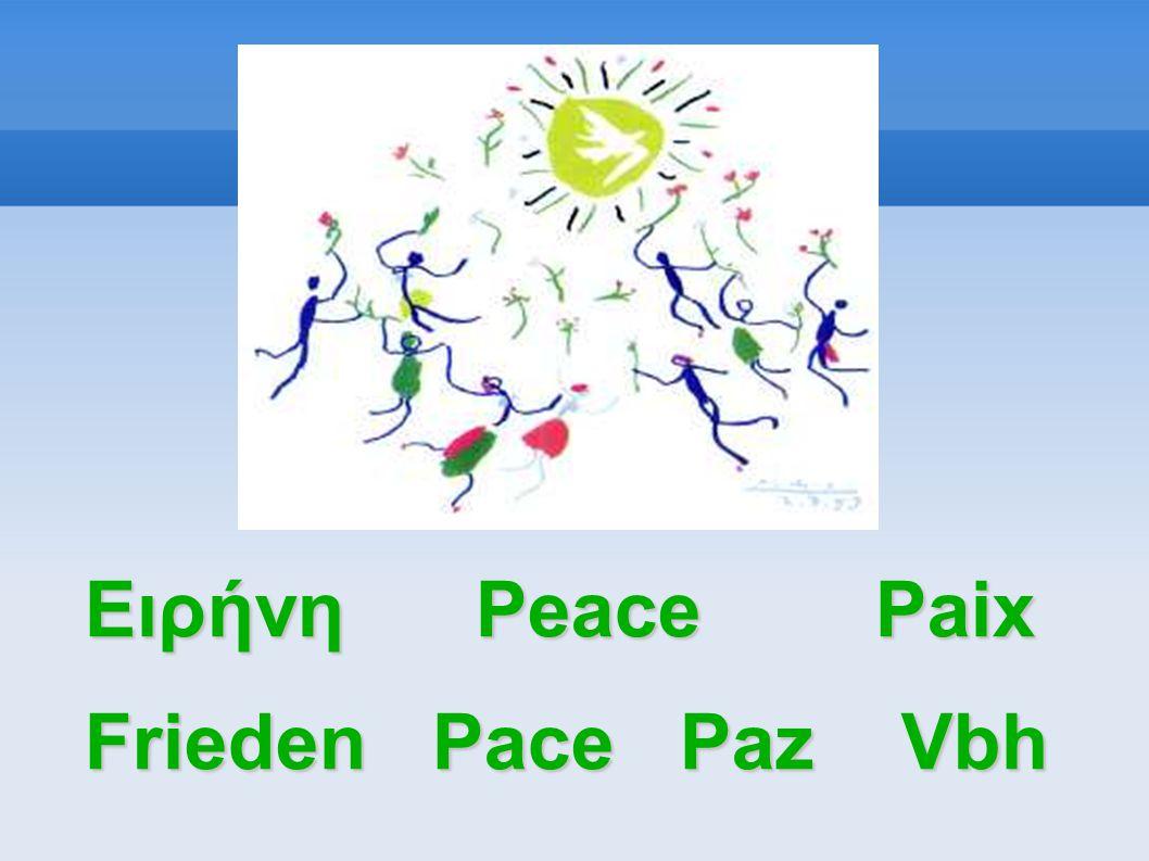 Ειρήνη Peace Paix Frieden Pace Paz Vbh